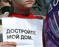Обманутые дольщики в Волгограде