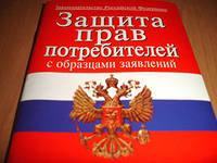 Права потребителей в Волгограде
