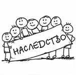 Раздел наследства в Волгограде