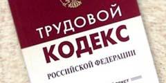 Восстановление на работе в Волгограде