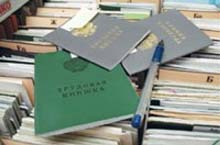 Выдача трудовой книжки в Волгограде