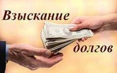 Взыскание долгов в Волгограде